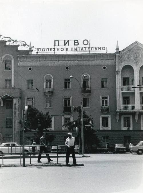 1970s. Tbilisi.