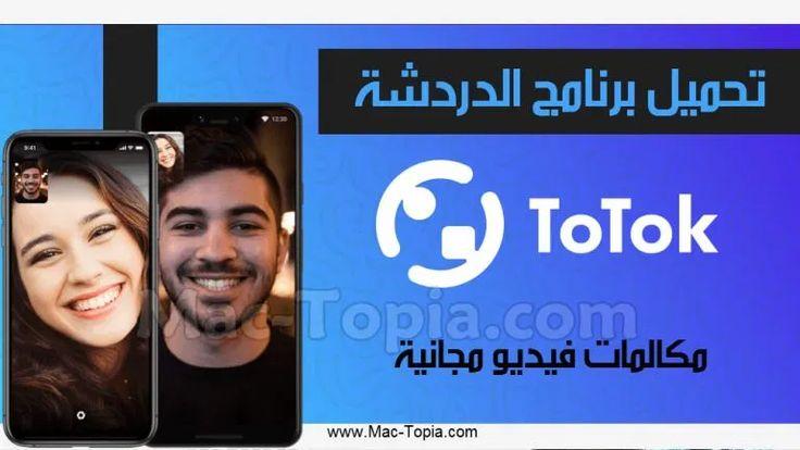 تنزيل برنامج ToTok تو توك أفضل تطبيق مكالمات فيديو في