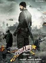 Hebbuli 2017 Kannada Full Movie Free Watch Online DVD