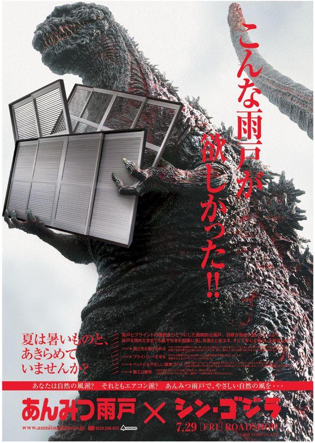 あんみつ雨戸 - あんみつガラス AnmituAmado×Shin Godzilla シン・ゴジラ