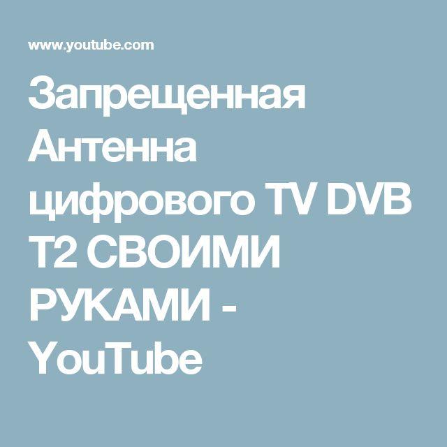 Запрещенная Антенна цифрового TV DVB T2  СВОИМИ РУКАМИ - YouTube
