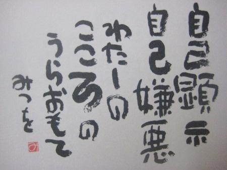 """Self-revelation Self-disgust  The both side  Of my heart"" Aida Mitsuo  ""自己顕示 自己嫌悪 わたしのこころのうらおもて"" 相田 みつを"