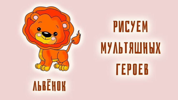 Как нарисовать львёнка How to draw a little lion