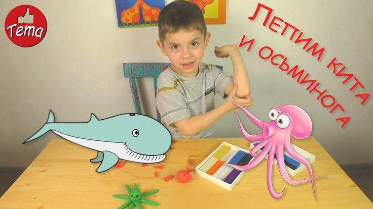 Как слепить осьминога и кита