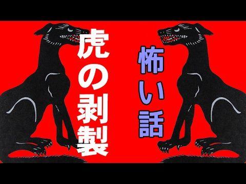 【怖い話】虎の剥製【朗読、怪談、百物語、洒落怖,怖い】