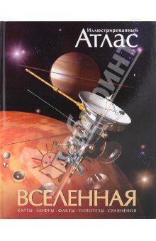 В этой книге перед вами откроется захватывающая картина Вселенной: вы увидите звездные скопления и галактики, планеты и астероиды, кометы и метеоры, узнаете о новейших открытиях астрономов, познакомитесь с последними достижениями космической...