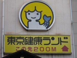 東京健康ランド まねきの湯 アイプラス店長 キューティー吉本の自由旅行 リトルマーメイド ロゴ 東京