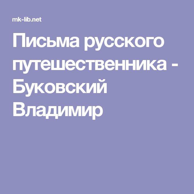 Письма русского путешественника - Буковский Владимир