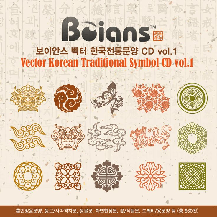 보이안스 벡터 한국전통문양 CD vol.1 출시 New Launched Boians Vector Korean #보이안스 #Boians…