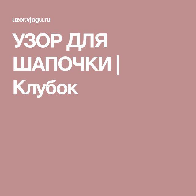 УЗОР ДЛЯ ШАПОЧКИ | Клубок