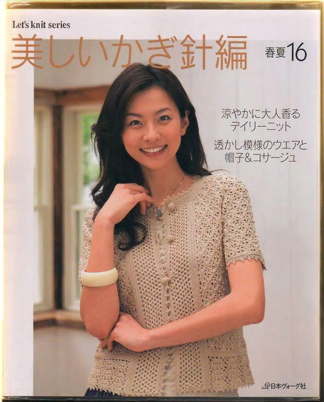 lets knit series 2008 Beautiful Crochet Spring/Summer 16 by Nihon Vogue