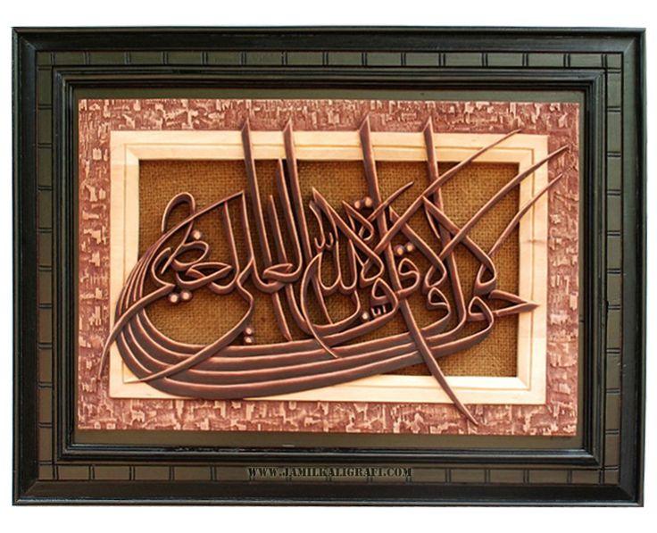 Kaligrafi kalimat hawqala yang unik ini didesain dengan style kapal layar. Keunikan kaligrafi ini menarik banyak orang untuk segera memilikinya. Memilki kaligrafi yang berbentuk kapal ini akan menambah sebuah ruang yang biasa menjadi sangat indah dan mewah .
