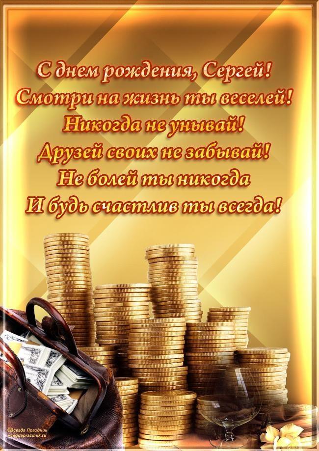 s-dnem-rozhdeniya-sergej-otkritki-pozdravleniya foto 7