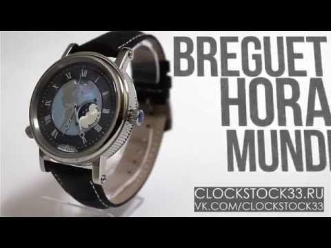 Обзор копии часов Breguet Hora Mundi