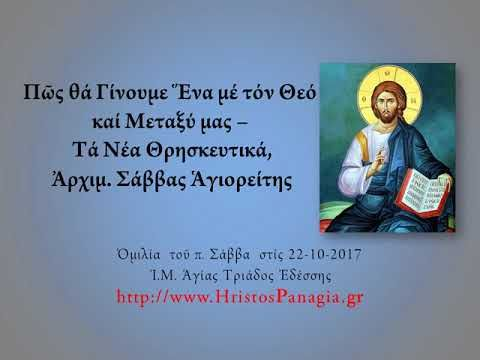 Πῶς θά Γίνουμε Ἕνα μέ τόν Θεό καί Μεταξύ μας – Τά Νέα Θρησκευτικά, Ἀρχιμ...