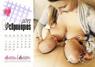 """Καλωσορίζουμε τον Φεβρουάριο με τη φωτογραφία που επιλέξαμε γι' αυτόν στο φετινό μας ημερολόγιο θηλασμού """"Στάλες Ζωής""""!"""