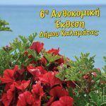 Από 19 μέχρι 28 Μαΐου η 6η Ανθοκομική Έκθεση Δήμου Καλαμάτας