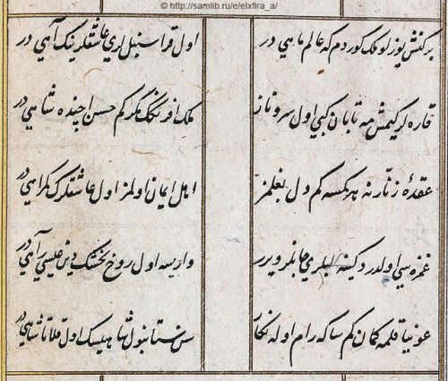 """14-th poem of Mehmed the Conqueror from his Diwan. My translation:  """"In the Kingdom of the Crescent I saw a sunfaced angel,  To his dark curls like hyacinth, the lovers call with sighs,  A seductive bright cypress was dressed in black,  And in the Lands..."""