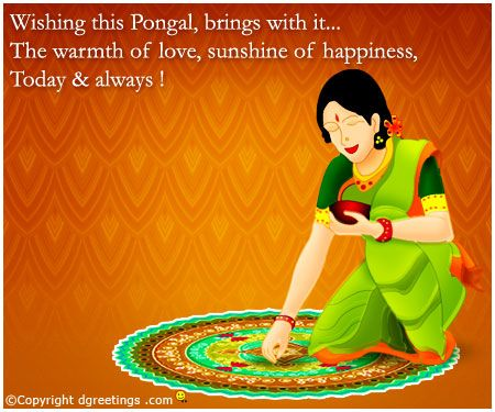 Send your warm wishes for a very happy Pongal.