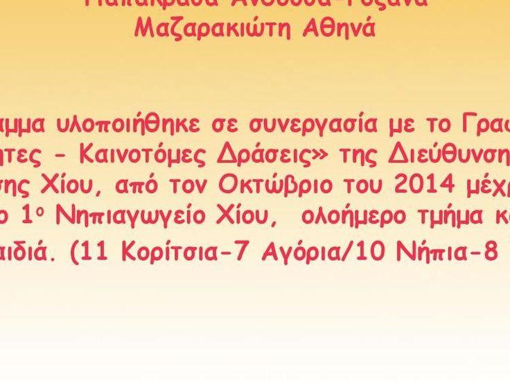 "#ClippedOnIssuu from ""Εγώ, εσύ και όλοι μαζί!!!"""
