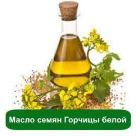 Масло Семян горчицы белой в косметике.  Состав и свойства масла горчицы. Горчичное масло  для кожи и волос.  Применение горчицы в натуральной косметике.