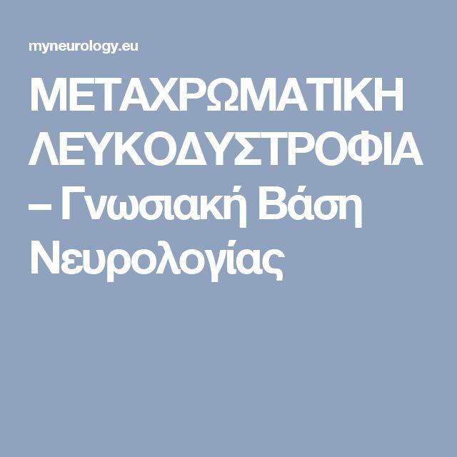 ΜΕΤΑΧΡΩΜΑΤΙΚΗ ΛΕΥΚΟΔΥΣΤΡΟΦΙΑ – Γνωσιακή Βάση Νευρολογίας