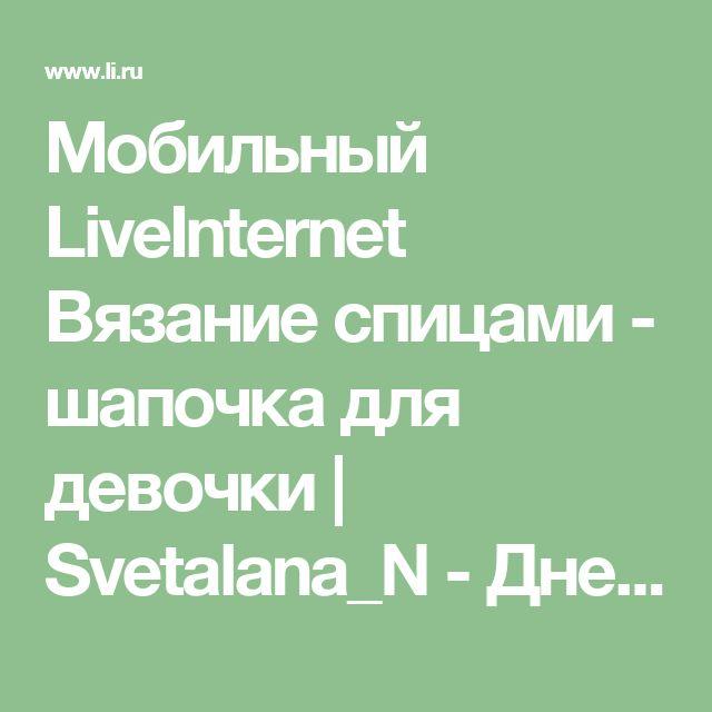 Мобильный LiveInternet Вязание спицами - шапочка для девочки | Svetalana_N - Дневник Svetalana_N |