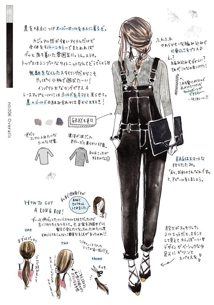 黒を味方につけ、オーバーオールを大人に着る! | WANI BOOKOUT|ワニブックスのWEBマガジン|ワニブックアウト