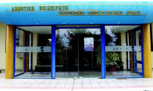 Ρόδος: 54 θέσεις εργασίας για την ΔΕΥΑΡ μέσω ΑΣΕΠ | Jobnews.gr  ->   #ergasia #proslipseis
