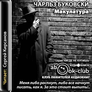 чарльз буковски книги: 16 тыс изображений найдено в Яндекс.Картинках