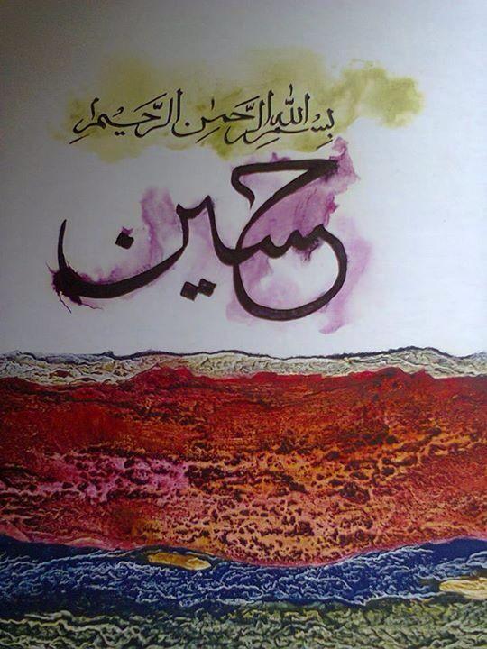 Maula Ali Shrine Wallpaper: 51 Best SALAM YA HUSSAIN Images On Pinterest