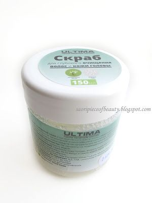 A piece of beauty: Натуральный соляной скраб для кожи головы от Ultim...