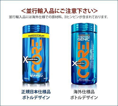 当店のゼナドリンは日本人の体質に合わせて特別にブレンドされた正規日本仕様品です。並行輸入品のゼナドリンコアとは成分が違うサプリメントです。 <当店は、ゼナドリン日本販売総代理店です> 並行輸入品には海外仕様での原材料、ヨヒンビンが含まれております。 並行輸入品にご注意下さい。 ※ヨヒンビンは、危険な副作用を発症する可能性もあることから日本では医薬品成分として扱われています。