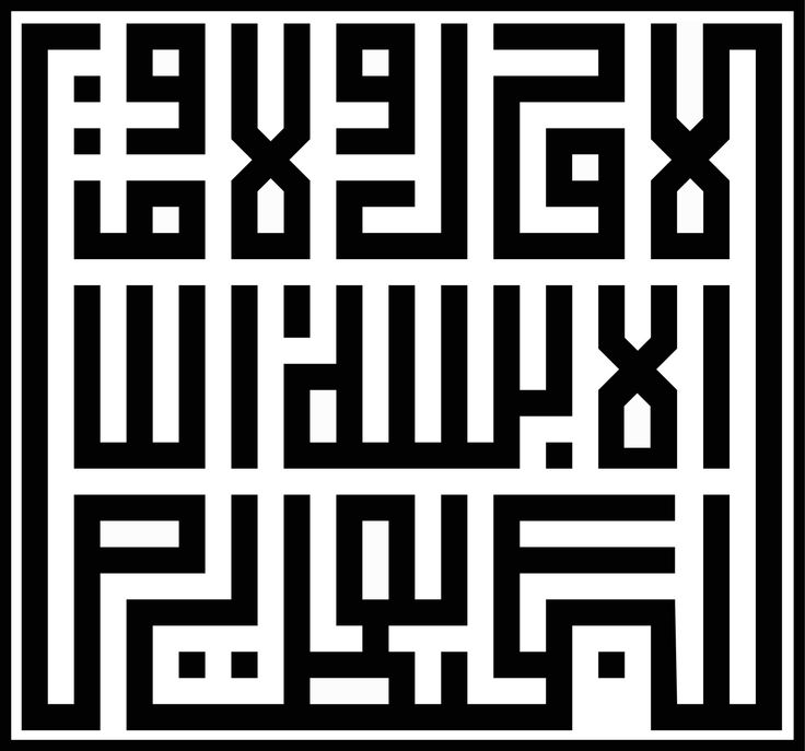 35 Best Arabic Typography Images On Pinterest Typography