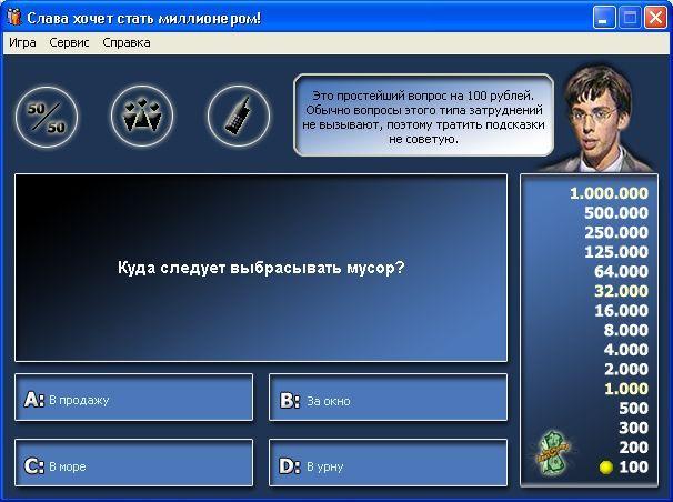 Kompyuternaya Igra Kto Hochet Stat Millionerom Google Poisk Games Pandora Screenshot