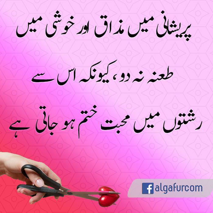 پریشانی میں مزاق اور خوشی میں طعنہ نہ دو کیونکہ اس سے   #pakistan #urdu #urduquotes #urdu_quotes #urdupoem #urdupoteryرشتوں میں محبت ختم ہو جاتی ہے