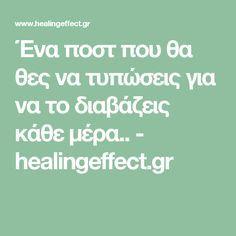 Ένα ποστ που θα θες να τυπώσεις για να το διαβάζεις κάθε μέρα.. - healingeffect.gr