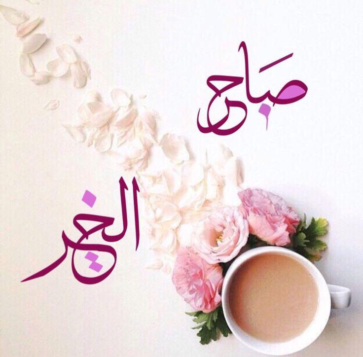 صباح الخير Beautiful Morning Messages Good Morning Arabic Good Morning Beautiful Quotes