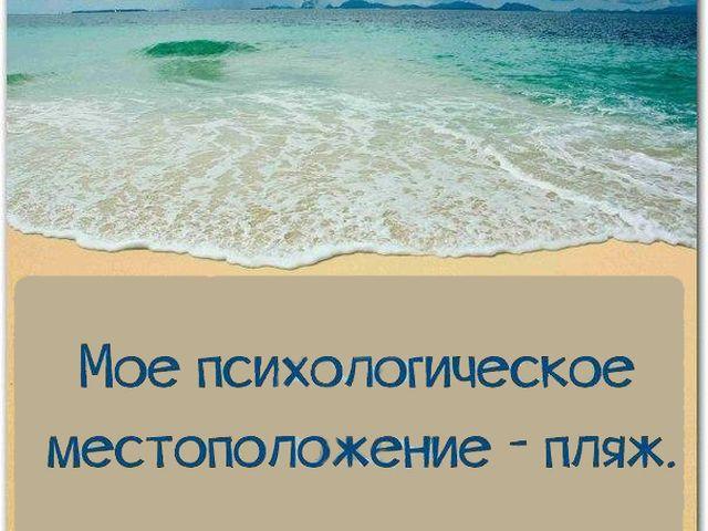 Днем, прикольные картинки с надписями про отпуск и море