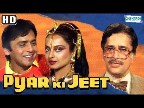 Pyar Ki Jeet (HD) - Shashi Kapoor   Vinod Mehra   Rekha - Superhit Hindi Movie With Eng Subtitles