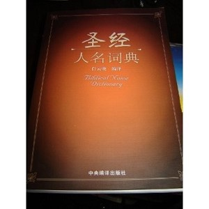 Biblical Name Dictionary in Chinese / 398 pages / More than 300 Biblical names and their definitions in Chinese. Great for Chinese Bible Students.