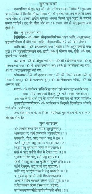 maha sudarshana mantra malayalam pdf