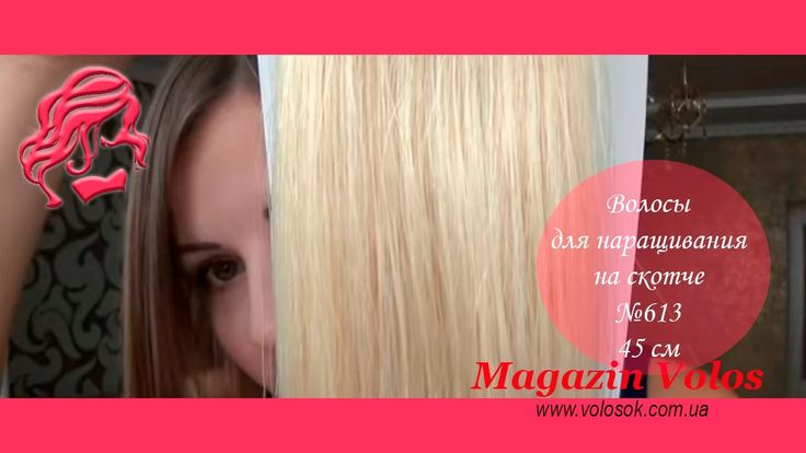 волосы для наращивания на лентах,45 см светлый блондин
