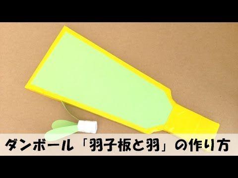 ダンボールで『羽子板と羽』の作り方|お正月にみんなで遊ぼう! | 手作りおもちゃ 簡単な工作の作り方|トイライフ