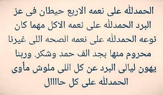 اللهم لك الحمد حتى ترضى ولك الحمد إذا رضيت ولك الحمد بعد الرضى Words Arabic Words Math