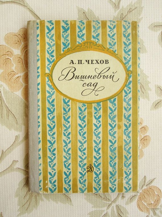 compare book and movie the cherry orchard Cherry orchard the beautiful white orchard means different things to different people it represents lubov's heritage and her youth – a disappearing paradise.