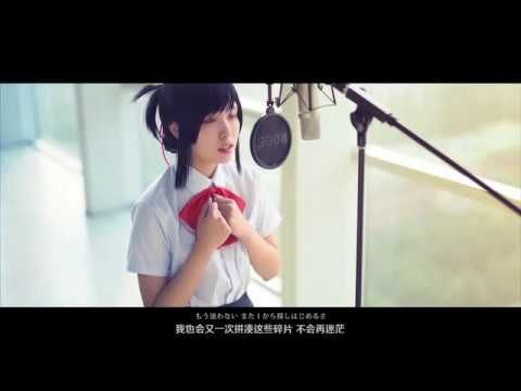 Zen Zen Zense【前前前世】 - Kimi no Na wa/Your name - RADWIMPS cover Ritsuki