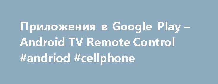 Приложения в Google Play – Android TV Remote Control #andriod #cellphone http://florida.nef2.com/%d0%bf%d1%80%d0%b8%d0%bb%d0%be%d0%b6%d0%b5%d0%bd%d0%b8%d1%8f-%d0%b2-google-play-android-tv-remote-control-andriod-cellphone/  # Описание Use your Android phone or tablet as a remote for your Android TV. Easily switch between d-pad and touchpad modes to navigate content and play games on your Android TV device. Tap the mic to start a voice search, or use the keyboard to input text on Android TV…
