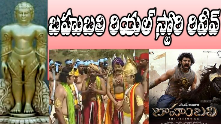 Bahubali Review Between Realstory & Present story
