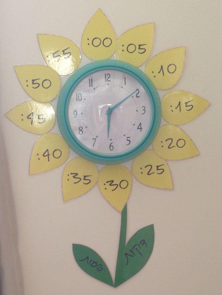 הילה מזרחי - איך נלמד לקרוא שעון? שעון חמנייה!